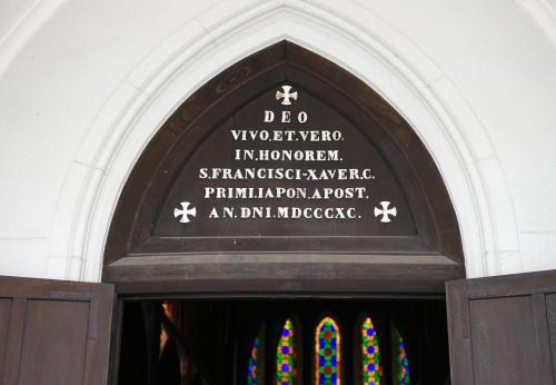 聖ザビエル入り口