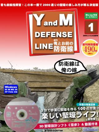 創刊号『俺とお前の防衛ライン』