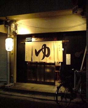 ヲヰヌ温泉入り口