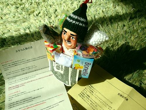 エケコ人形 祈祷済証明書!?