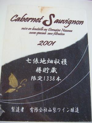 7.山梨ワイン