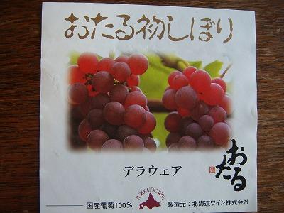 11.北海道ワイン