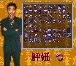Jyankiryu Mahjong 05