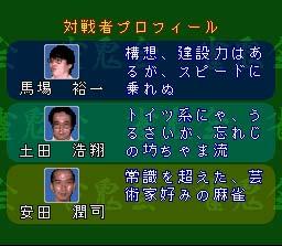 Jyankiryu Mahjong 02