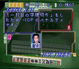 Jyankiryu Mahjong 03