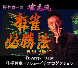 Jyankiryu Mahjong 00