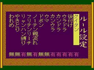 Sengoku Mahjong 00
