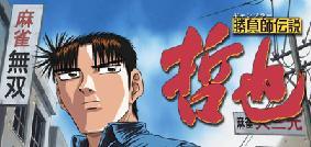 Tetsuya 00