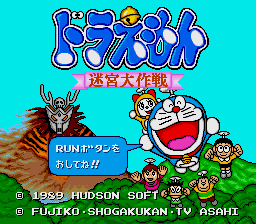 Doraemon Meikyu 00