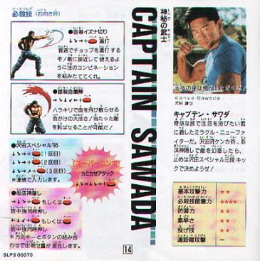 sawada.jpg