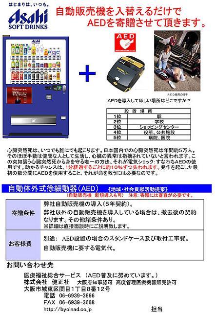 AED-asahi1.jpg