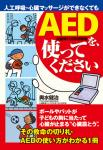 AED_covers.jpg