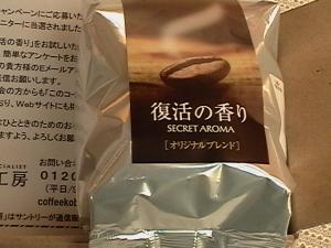 当選品サントリーのコーヒー