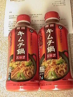 キッコーマン韓国キムチ鍋スープ