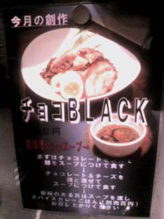 チョコつけ麺1