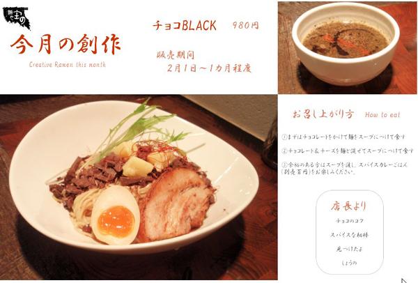 チョコつけ麺5