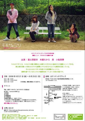 公演チラシ【裏】