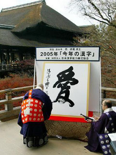 2005kanji.jpg