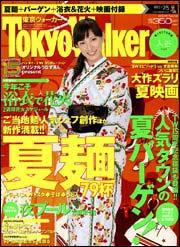 tokyoWalker050622.jpg
