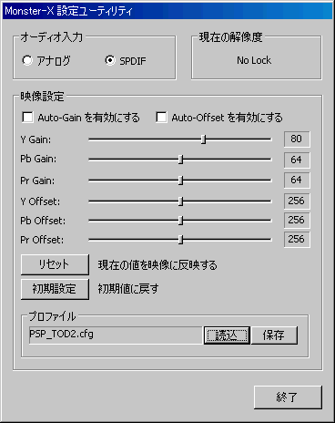 PSP版TOD2用の設定