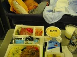 機内食とカゴ