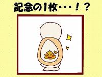 s-トイレ2