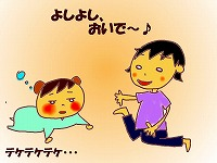 s-甘えん坊