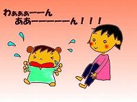 s-大泣き