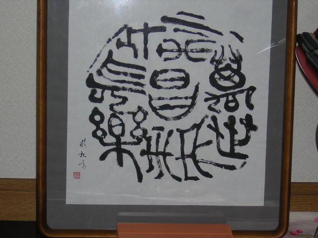 2009_0603_170206-DSCN8490.jpg