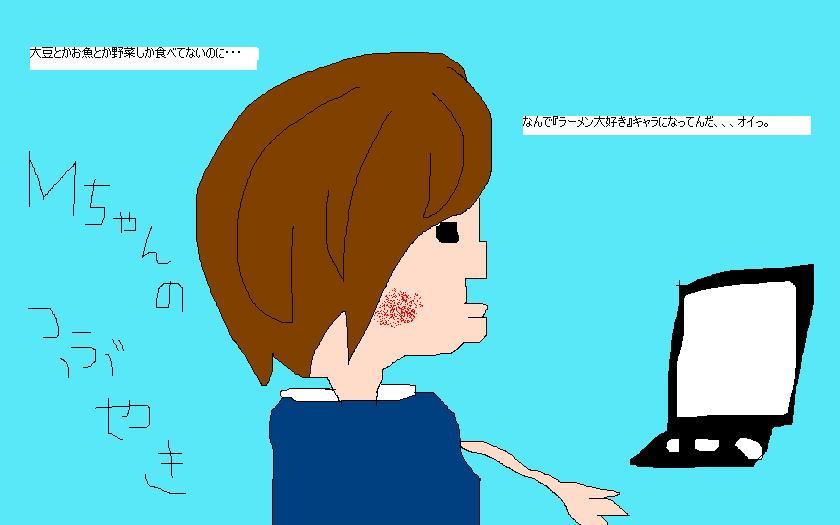 2Mchan.jpg