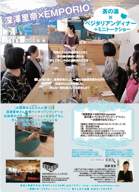 深澤里奈×カフェエンポリオ 茶の湯イベント