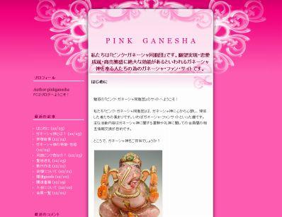 PINK GANE HP