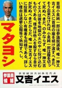 matayoshi1SS.jpg