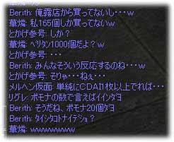 2006080809.jpg