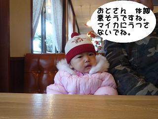 maika22010215.jpg