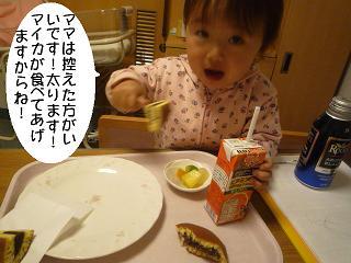 maika22041810.jpg