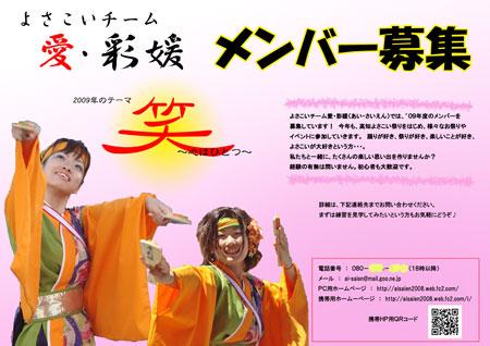 2009ポスター