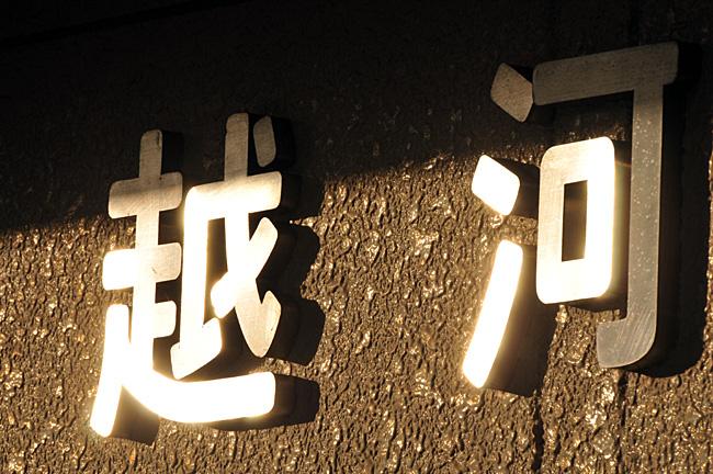 kosugo3.jpg