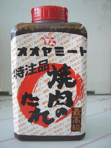 オオヤミートの焼肉のタレ(たれ)