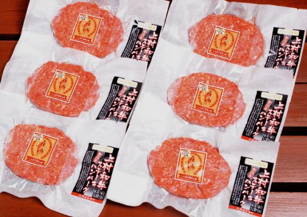 上村和牛 あらびきステーキハンバーグ