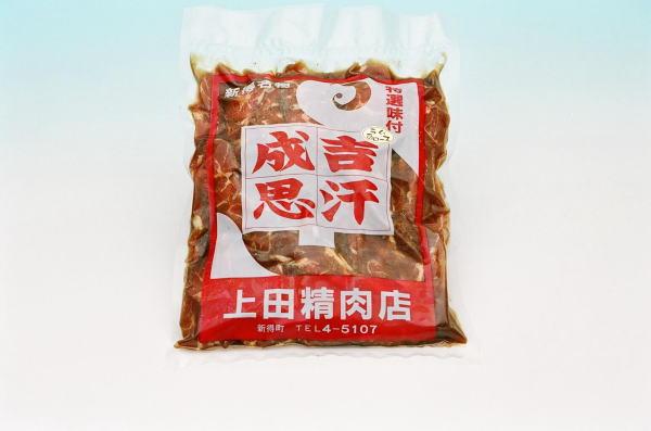 上田精肉店 「上田ジンギスカン」ラムジンギスカン味付き