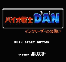 バイオ戦士DAN インクリーザーとの戦い (J)0001