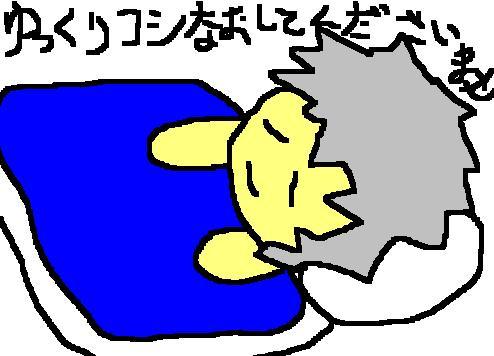 英行さん寝る