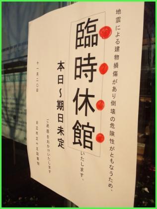 20111122-Jtosyo.jpg