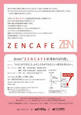第10回ZENCAFE@津あけぼの座