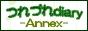 つれづれdiary-Annex-