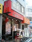 神保町 天鴻餃子房 店構え