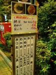 日本橋室町 そばよし 夏のお知らせ(笑)