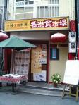 神保町 香港食市場 店構え