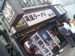 水道橋 尾道ラーメン麺一筋 店構え